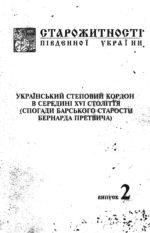Український степовий кордон в середині XVI століття (спогади барського старости Бернарда Претвича)