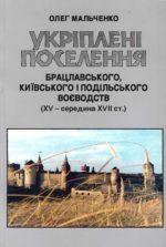 Укріплені поселення Брацлавського, Київського і Подільського воєводств (XV – середина XVII ст.)