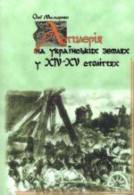 Артилерія на українських землях у XIV-XV століттях