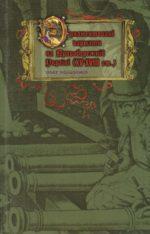 Орнаментована артилерія на Правобережній Україні (XV-XVIII ст.)